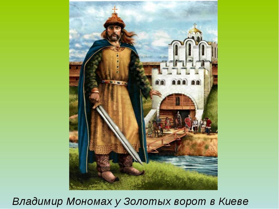Владимир Мономах у Золотых ворот в Киеве