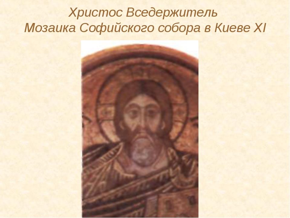 Христос Вседержитель Мозаика Софийского собора в Киеве ХI в.