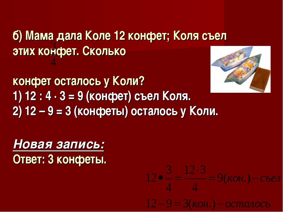 б) Мама дала Коле 12 конфет; Коля съел этих конфет. Сколько конфет осталось у...