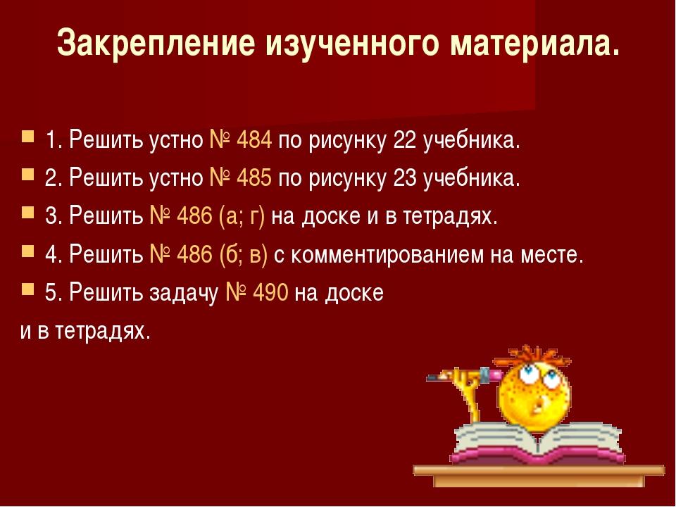 Закрепление изученного материала. 1. Решить устно № 484 по рисунку 22 учебник...