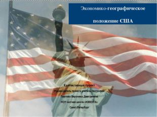 Путешествие по стране Экономико-географическое положение США Коллективный пр