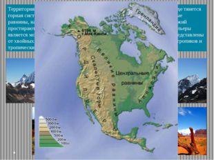 Территория СШАотличается разнообразием природных условий. На западе тянется