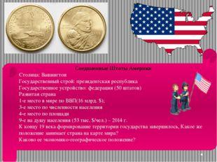 Соединенные Штаты Америки Столица: Вашингтон Государственный строй: президент