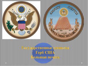 Государственные символы Герб США Большая печать