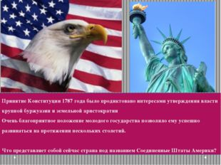 Принятие Конституции 1787 года было продиктовано интересами утверждения власт