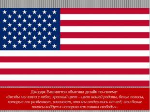 Флаг – символ государства 13 полос – 13 колоний (штатов), из которых в 1776 г