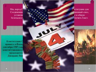 Мы, народ Соединенных Штатов, издаем и утверждаем эту конституцию для Соедине