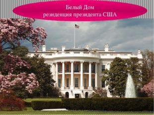 Белый Дом резиденция президента США