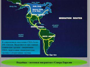 Индейцы – потомки мигрантов с Севера Евразии В современном населении США боле