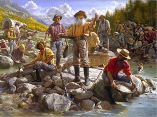 Золотая лихорадка Золотая лихорадка — неорганизованная массовая добыча золота