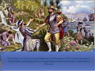 Члены команды Колумба были первыми людьми из Старого Света, высадившимися на