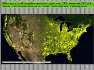 США - одна из наиболее урбанизированных стран мира (75% - горожане). В США 8