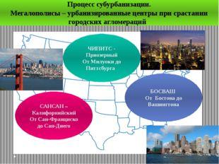 ЧИПИТС - Приозерный От Милуоки до Питтсбурга БОСВАШ От Бостона до Вашингтона
