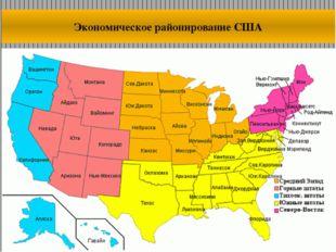 Экономическое районирование США