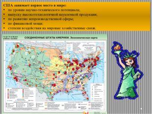 США занимает первое место в мире: по уровню научно-технического потенциала; в