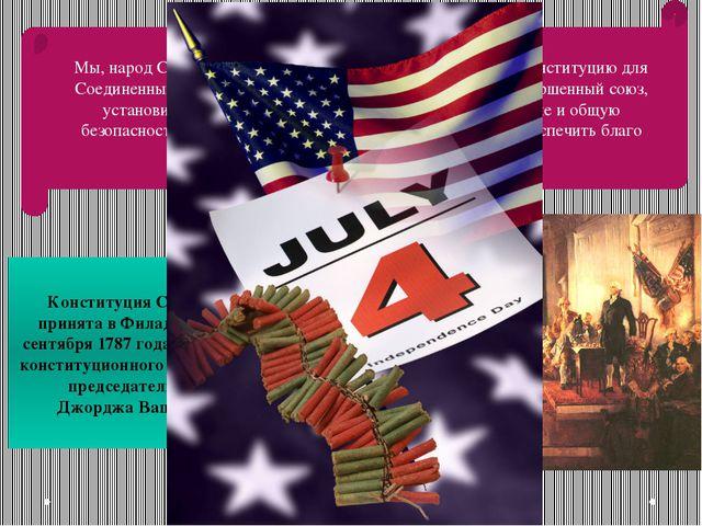 Мы, народ Соединенных Штатов, издаем и утверждаем эту конституцию для Соедине...