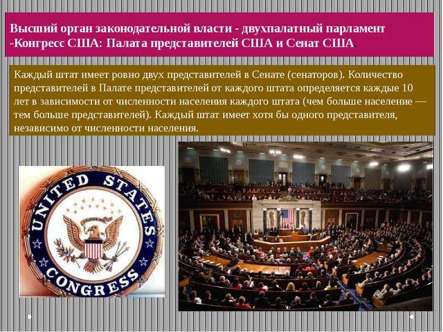 Высший орган законодательной власти - двухпалатныйпарламент -Конгресс США:П...