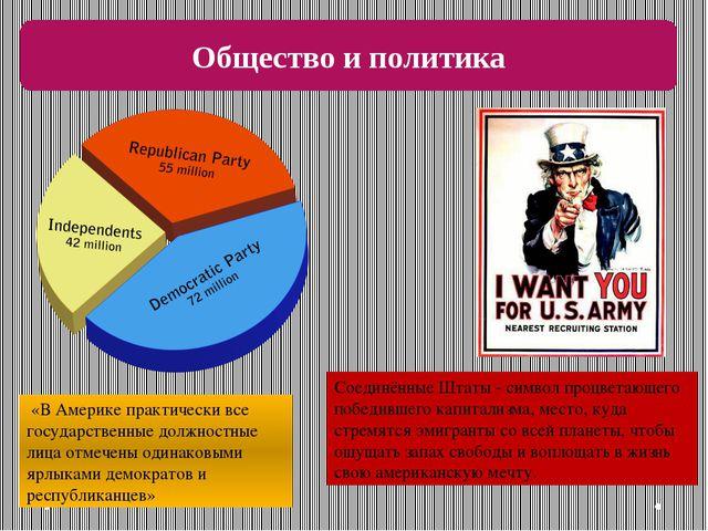 Общество и политика «В Америке практически все государственные должностные л...
