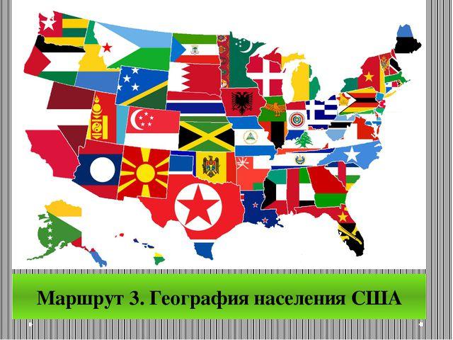 Маршрут 3. География населения США
