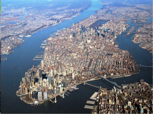 Манхеттен – остров слез Генри Гудзон, в 1609 году открыл остров Манхэттен, он...
