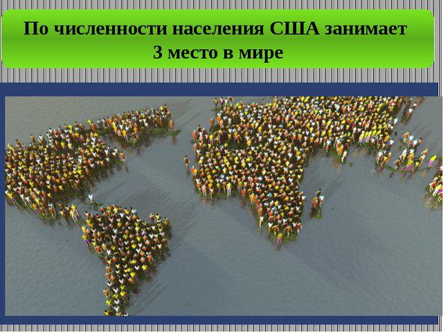 По численности населения США занимает 3 место в мире