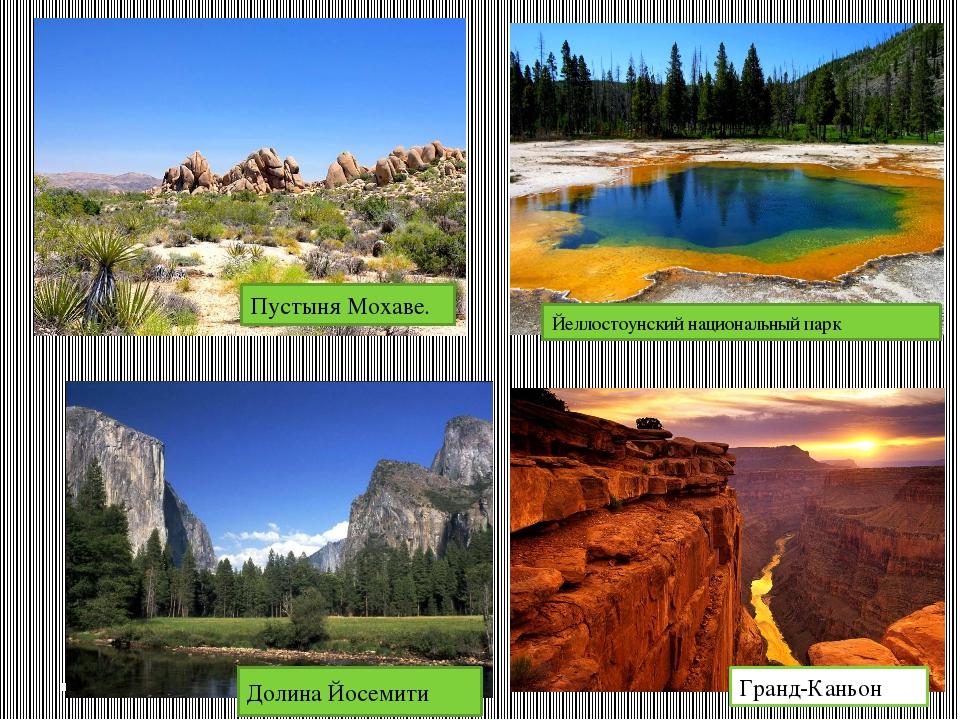 Гранд-Каньон Долина Йосемити Пустыня Мохаве. Йеллостоунский национальный парк