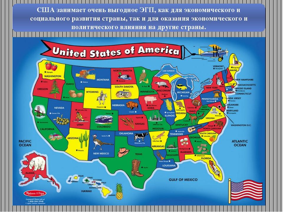 США занимает очень выгодное ЭГП, как для экономического и социального развити...