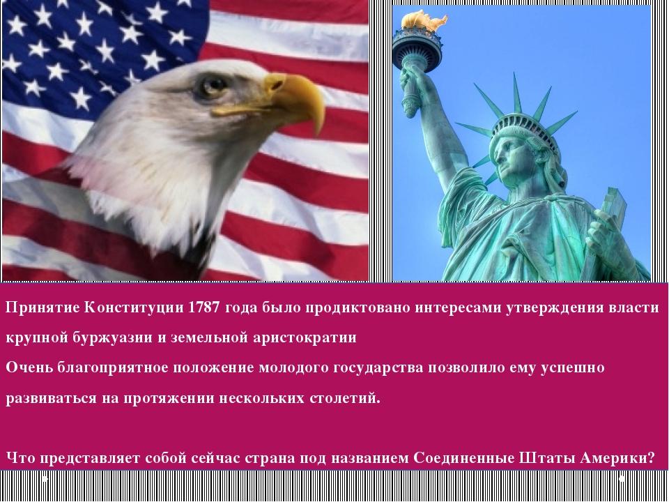 Принятие Конституции 1787 года было продиктовано интересами утверждения власт...