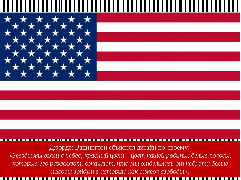Флаг – символ государства 13 полос – 13 колоний (штатов), из которых в 1776 г...