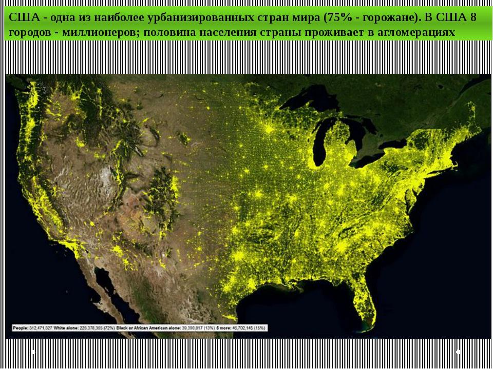 США - одна из наиболее урбанизированных стран мира (75% - горожане). В США 8...