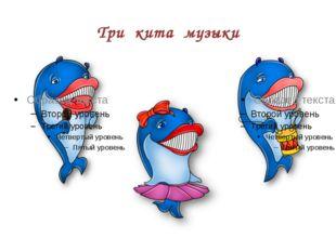 Три кита музыки