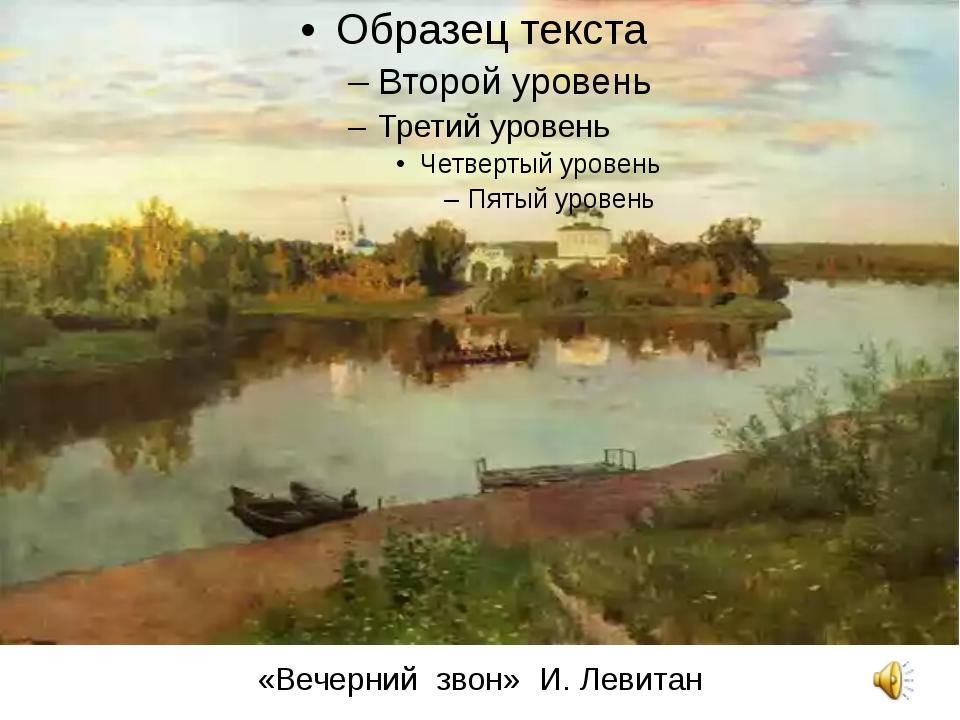 «Вечерний звон» И. Левитан