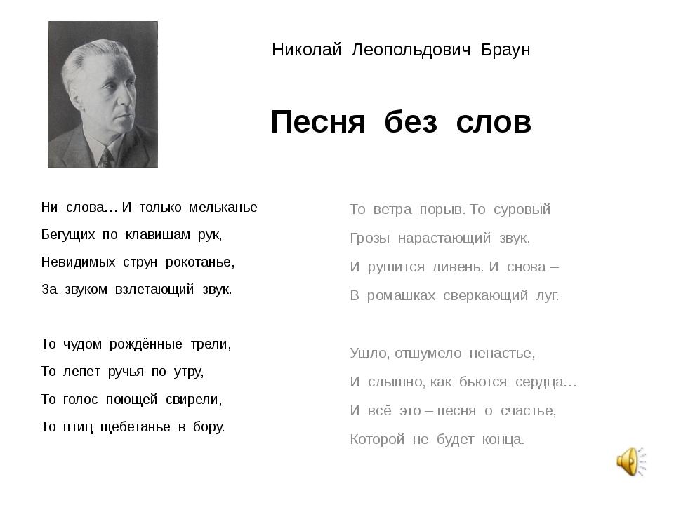 Николай Леопольдович Браун Песня без слов Ни слова… И только мельканье Бегущ...