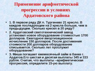 Применение арифметической прогрессии в условиях Ардатовского района 1. В перв