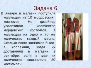 Задача 6 В январе в магазин поступила коллекция из 10 мордовских костюмов. Но