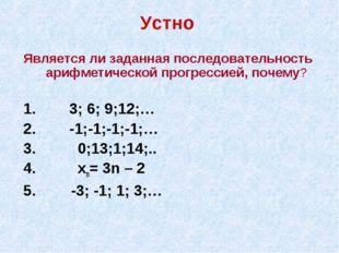 Устно Является ли заданная последовательность арифметичеcкой прогрессией, поч