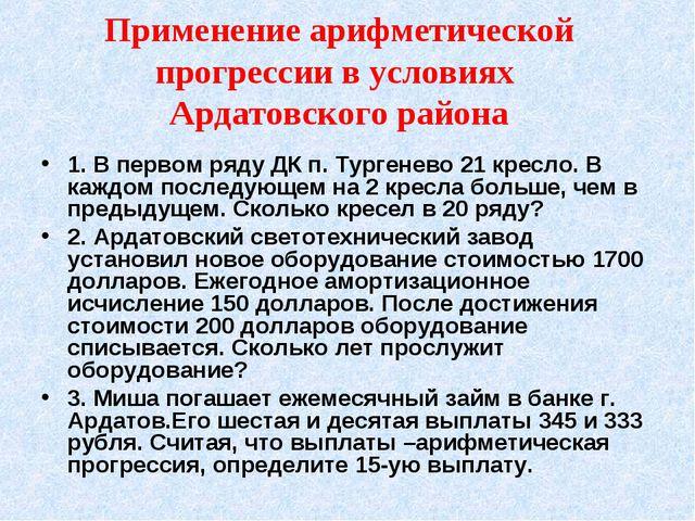 Применение арифметической прогрессии в условиях Ардатовского района 1. В перв...