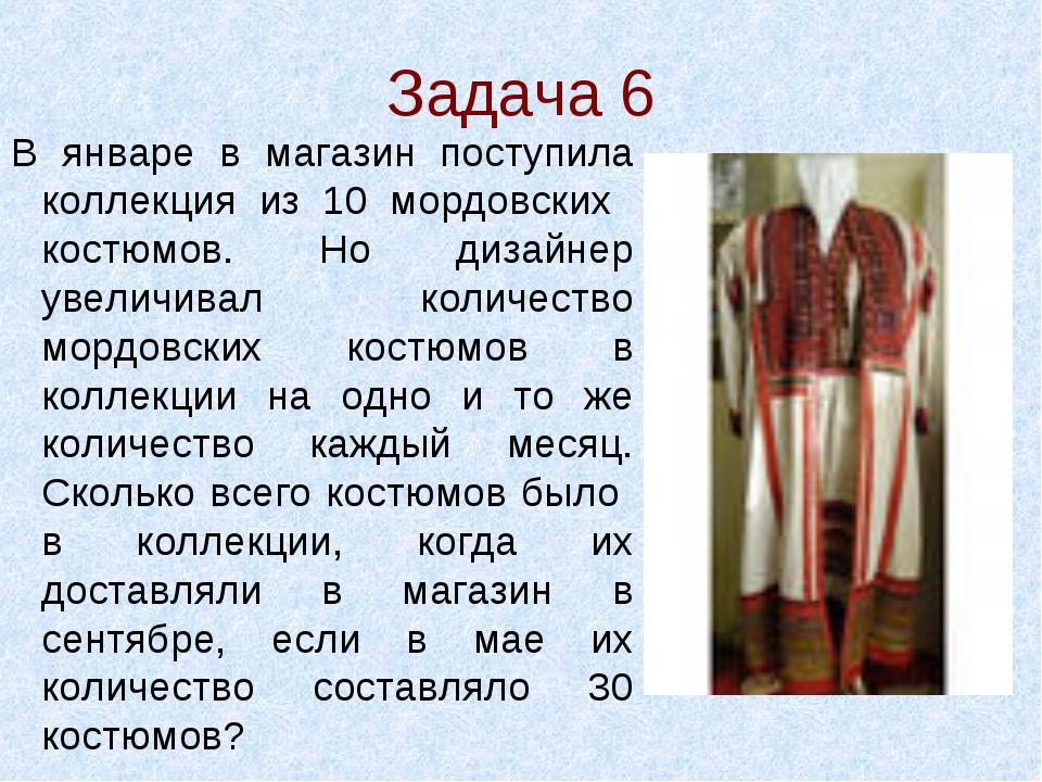 Задача 6 В январе в магазин поступила коллекция из 10 мордовских костюмов. Но...
