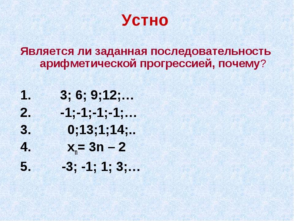 Устно Является ли заданная последовательность арифметичеcкой прогрессией, поч...
