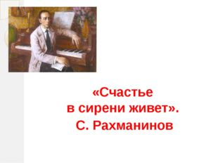 «Счастье в сирени живет». С. Рахманинов