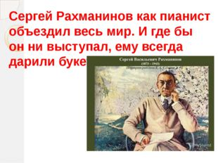 Сергей Рахманинов как пианист объездил весь мир. И где бы он ни выступал, ему