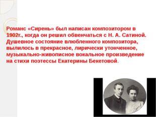 Романс «Сирень» был написан композитором в 1902г., когда он решил обвенчаться