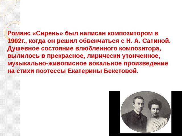 Романс «Сирень» был написан композитором в 1902г., когда он решил обвенчаться...