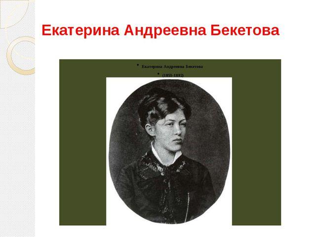 Екатерина Андреевна Бекетова