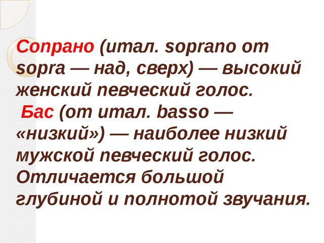Сопрано (итал. soprano от sopra — над, сверх) — высокий женский певческий гол...
