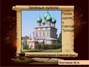 Посвящались Святой Троице Зелёные купола Символизировали Святой Дух Костенко