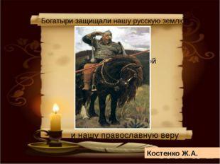 Илья Муромец – Православный святой Богатыри защищали нашу русскую землю и на