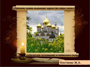 4.Купол. Строение храма выражает единство мира земного ( кубическое основани