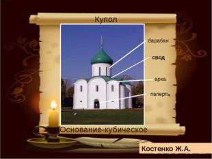 Купол Основание-кубическое барабан арка свод паперть Костенко Ж.А.