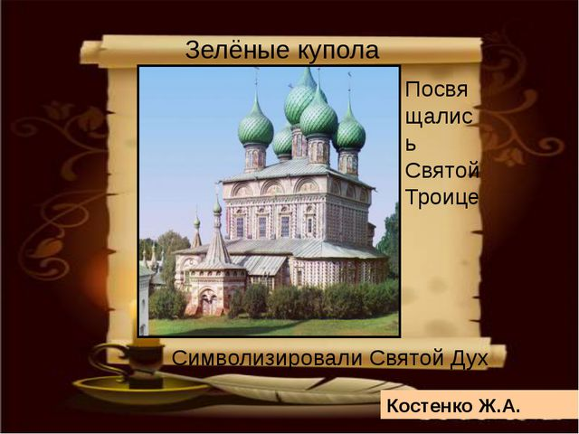 Посвящались Святой Троице Зелёные купола Символизировали Святой Дух Костенко...